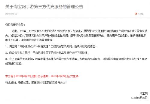 淘宝网关闭所有手游代充业务将下架处理 再发布将按违规处理插图