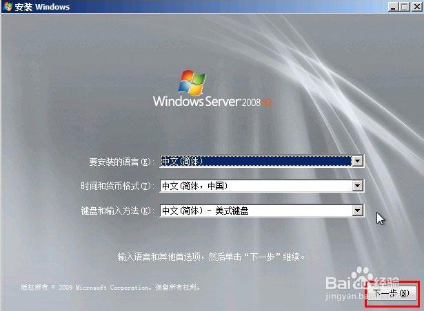 独立服务器安装Windows Server 2008 R2 统安装图文教程插图1