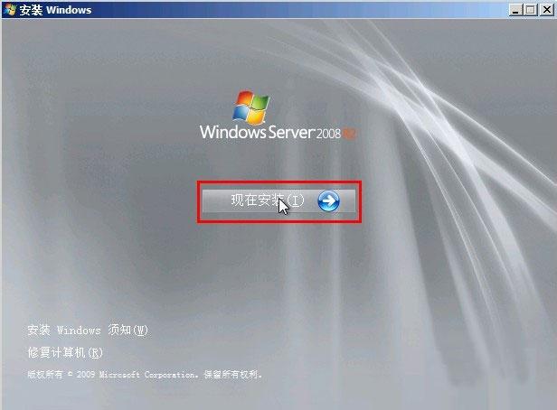 独立服务器安装Windows Server 2008 R2 统安装图文教程插图2