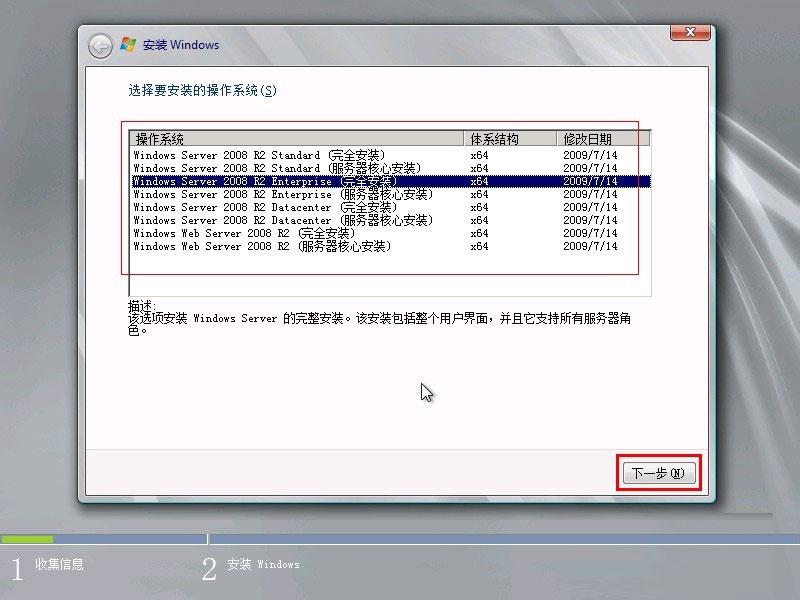 独立服务器安装Windows Server 2008 R2 统安装图文教程插图3