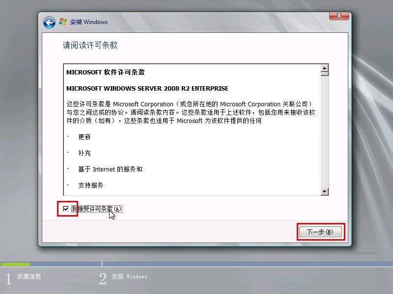 独立服务器安装Windows Server 2008 R2 统安装图文教程插图4