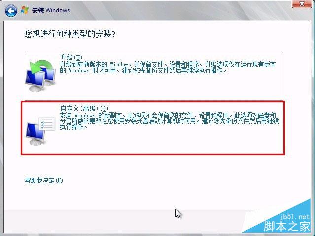 独立服务器安装Windows Server 2008 R2 统安装图文教程插图5
