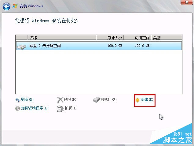 独立服务器安装Windows Server 2008 R2 统安装图文教程插图7