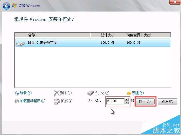 独立服务器安装Windows Server 2008 R2 统安装图文教程插图8