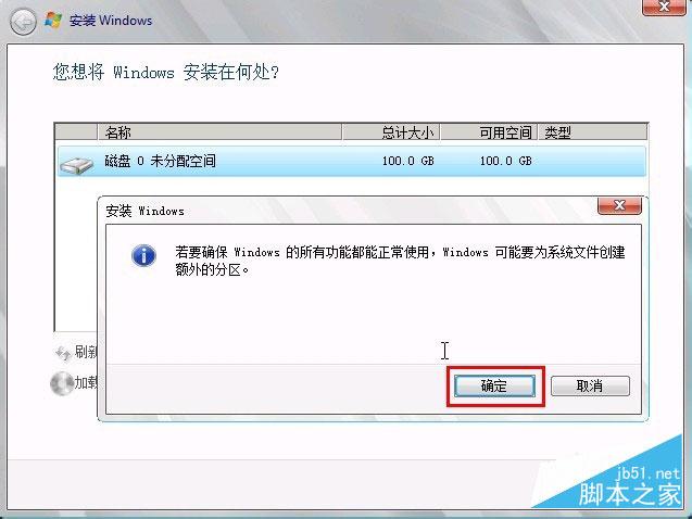 独立服务器安装Windows Server 2008 R2 统安装图文教程插图9