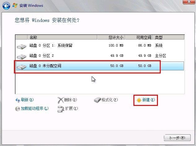 独立服务器安装Windows Server 2008 R2 统安装图文教程插图10