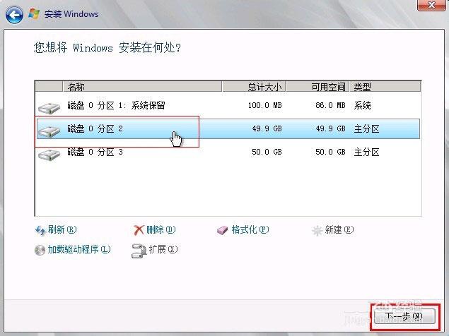 独立服务器安装Windows Server 2008 R2 统安装图文教程插图12