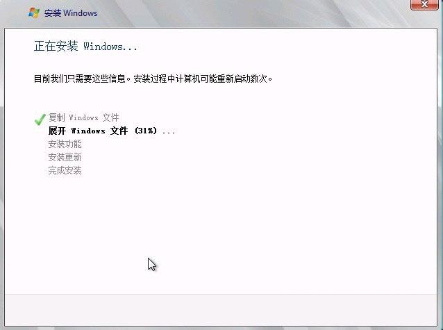 独立服务器安装Windows Server 2008 R2 统安装图文教程插图13