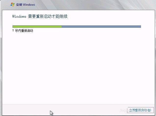 独立服务器安装Windows Server 2008 R2 统安装图文教程插图14