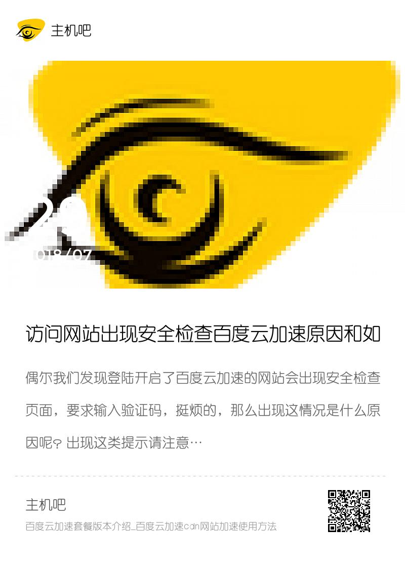访问网站出现安全检查百度云加速原因和如何关闭分享封面