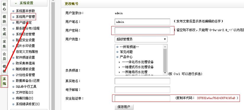 网站后台密码修改