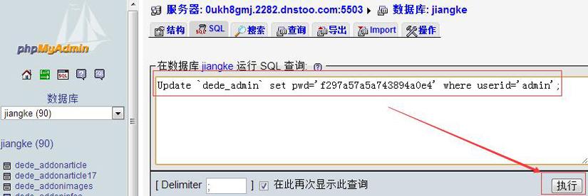 执行修改密码的SQL命令