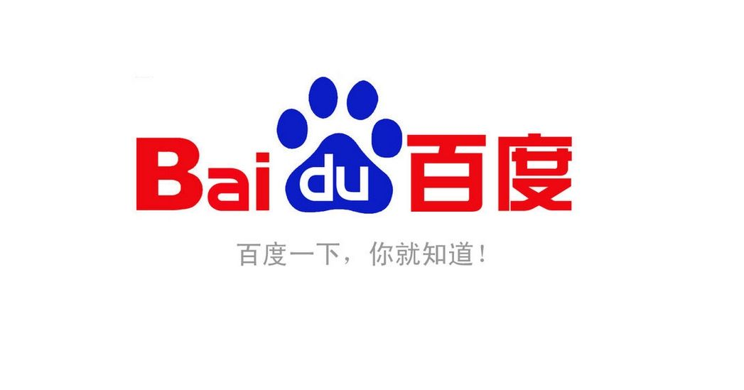 """百度专有域名!工信部同意百度为"""".baidu""""顶级域域名注册管理机构插图"""