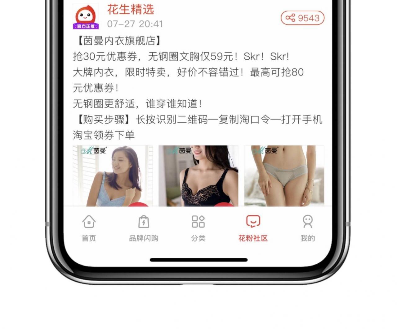 2018微信淘宝客的现状插图1