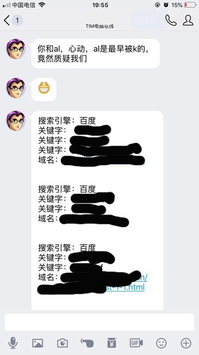 百度K站秘密?网友揭示被威胁K站过程插图2