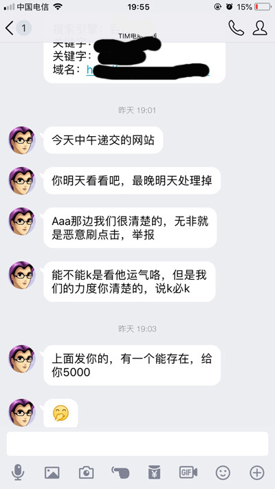 百度K站秘密?网友揭示被威胁K站过程插图3