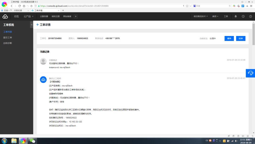 云服务器也不完全安全!腾讯云硬盘故障,导致用户「数据完全丢失」