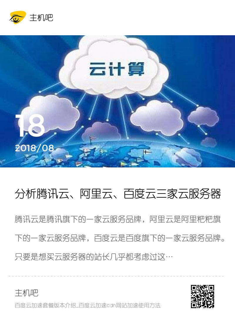 分析腾讯云、阿里云、百度云三家云服务器商哪个好分享封面