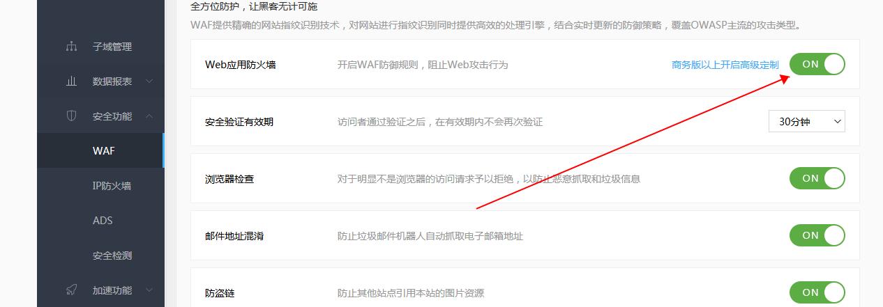 百度云加速WAF Web应用防火墙功能拦截对ASP网站漏洞扫描问题