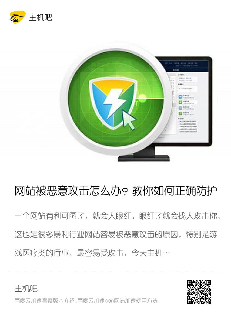 网站被恶意攻击怎么办?教你如何正确防护恶意攻击分享封面
