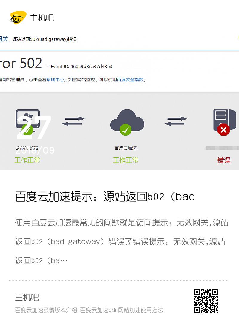百度云加速提示:源站返回502(bad gateway)错误原因分析分享封面