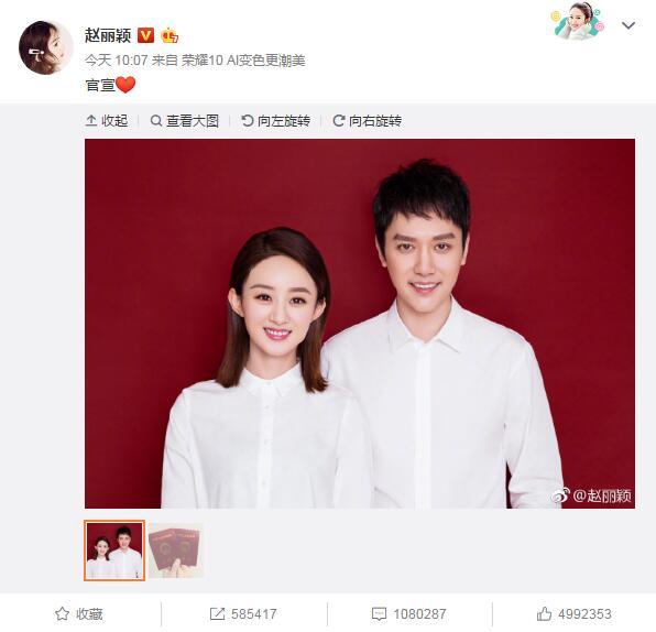 赵丽颖冯绍峰宣布婚讯致微博再瘫痪插图