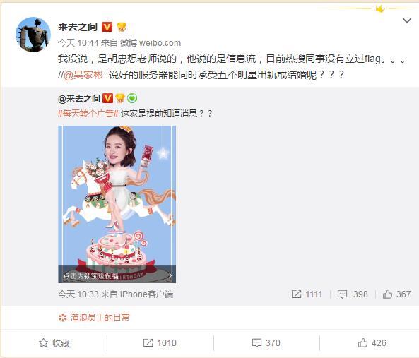 赵丽颖冯绍峰宣布婚讯致微博再瘫痪插图1