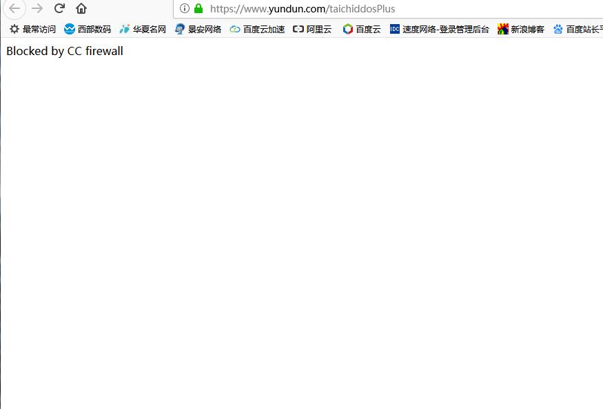 云盾网站访问出现Blocked by CC firewall原因分析插图
