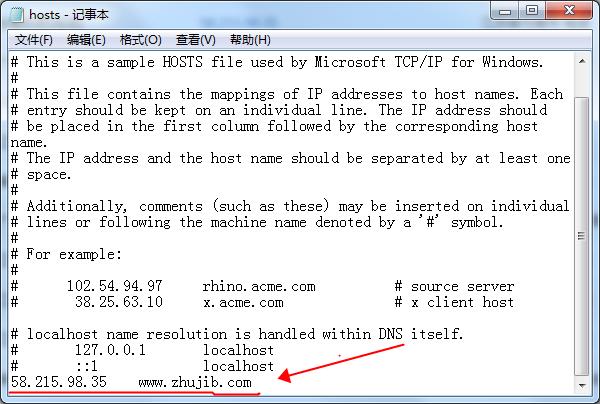 如何强制域名解析某个IP方法插图2