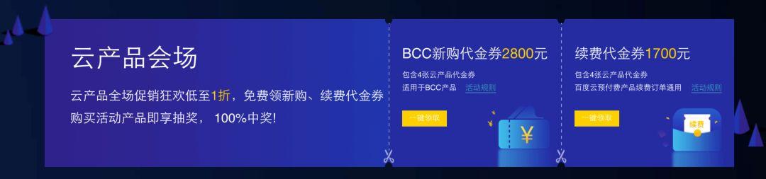 2018年百度云双11购物节优惠活动插图3
