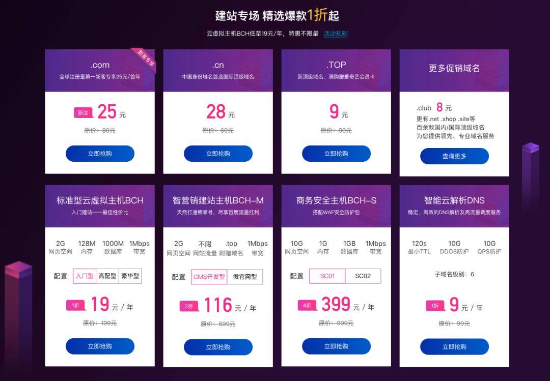 2018年百度云双11购物节优惠活动插图4