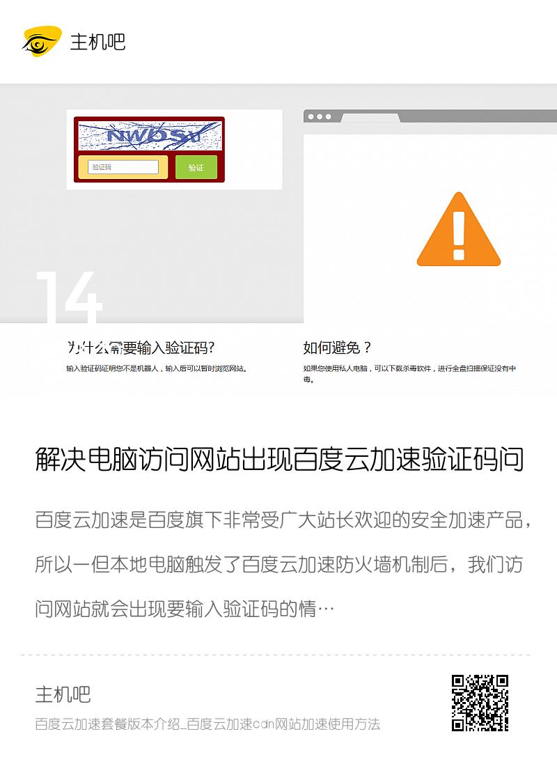 解决电脑访问网站出现百度云加速验证码问题分享封面