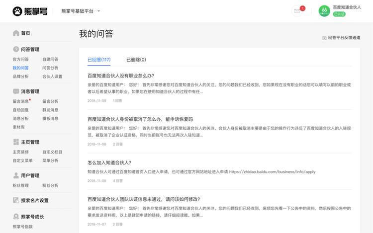 百度熊掌号问答管理平台上线 百度熊掌号问答开通插图3