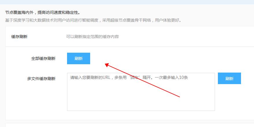 实战如何设置百度云加速CDN给动态网站加速插图10