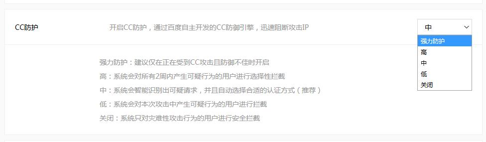 百度云加速CC攻击防御功能介绍