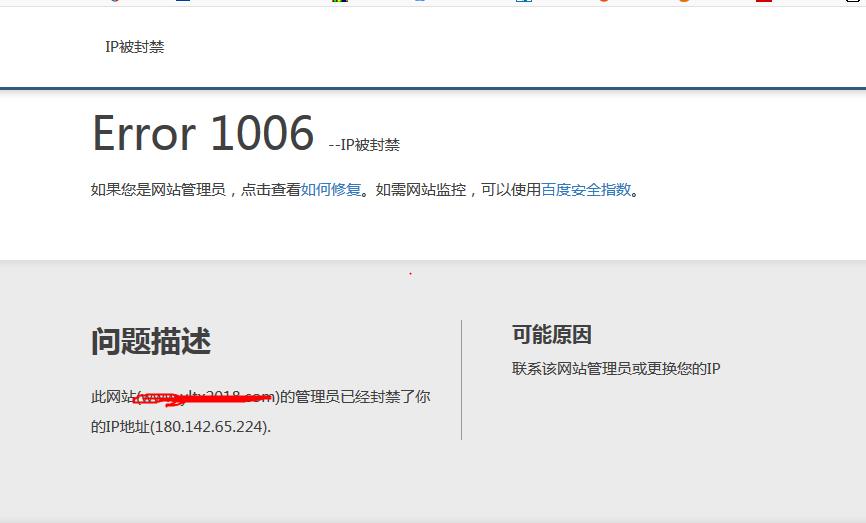 百度云加速1006、1007、1008错误代码分析插图
