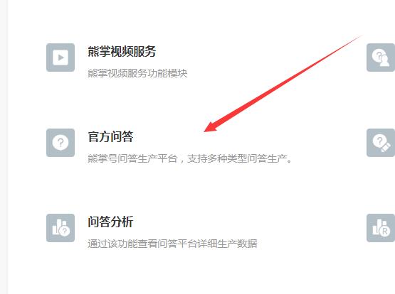 百度熊掌号问答管理平台上线 百度熊掌号问答开通插图