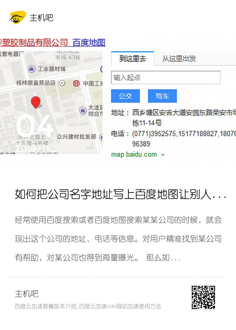 如何把公司名字地址写上百度地图让别人搜索到分享封面