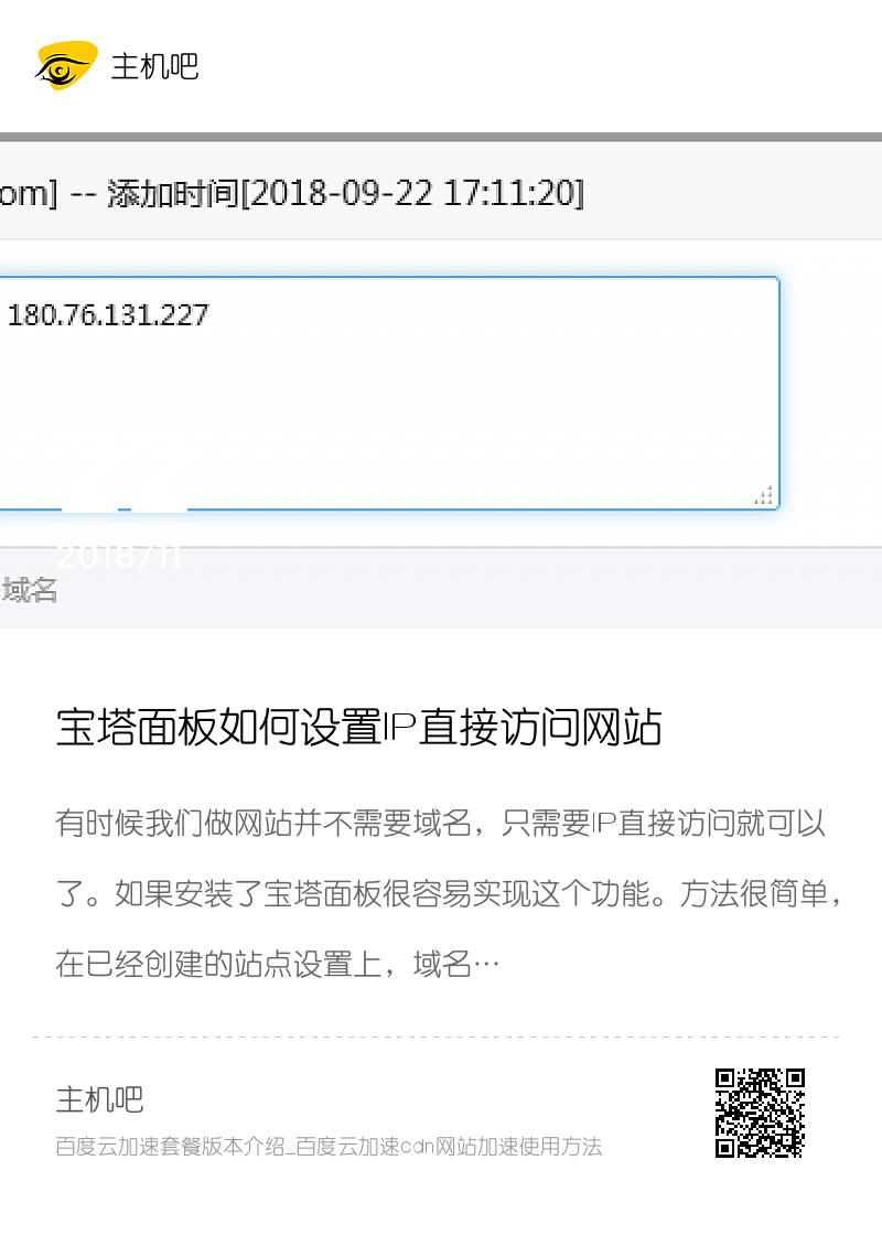 宝塔面板如何设置IP直接访问网站分享封面