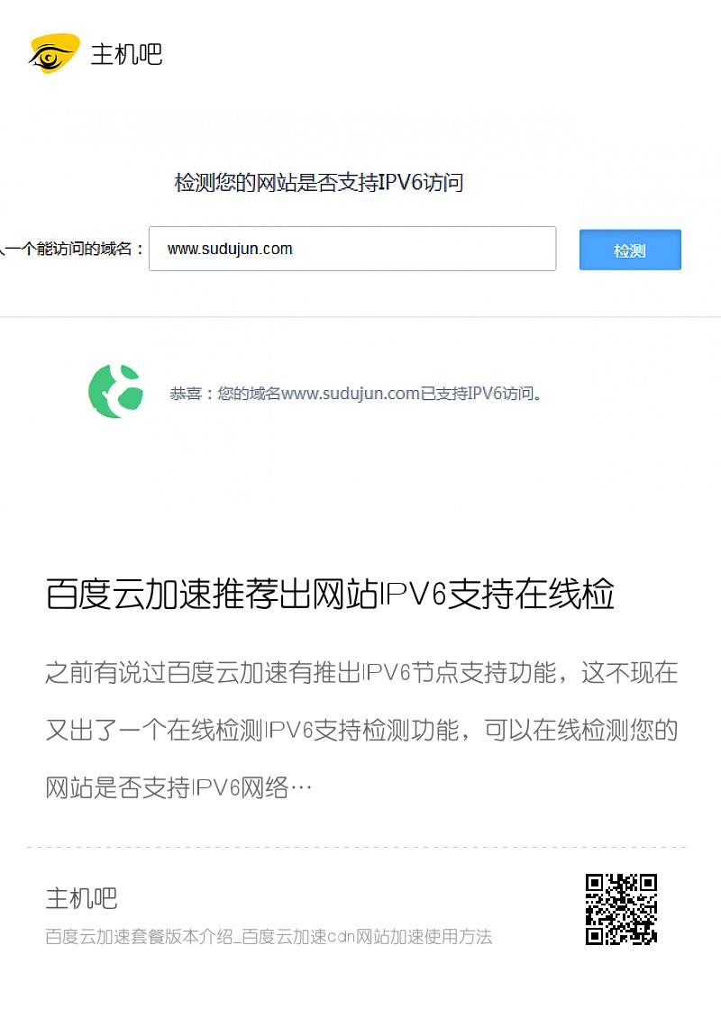 百度云加速推荐出网站IPV6支持在线检测工具分享封面