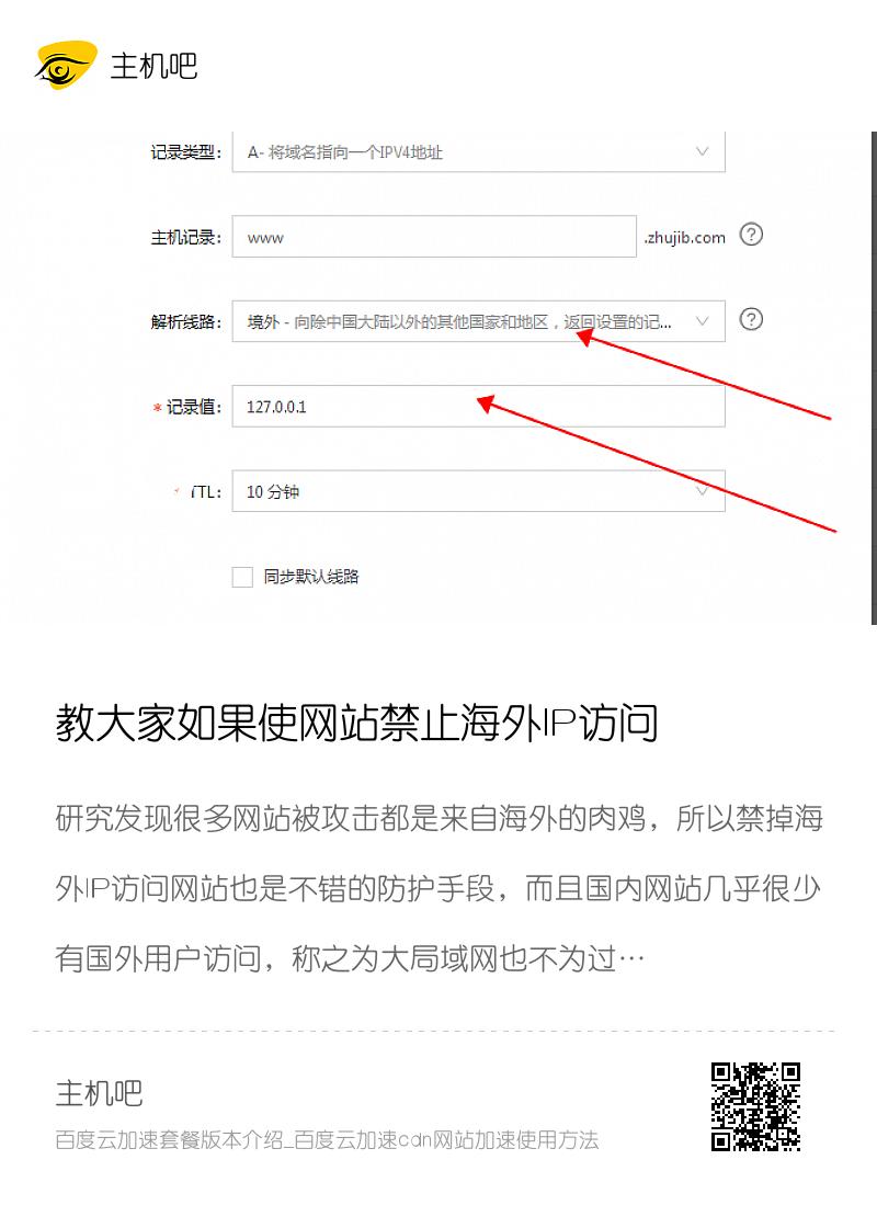 教大家如果使网站禁止海外IP访问分享封面