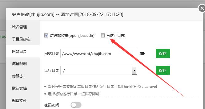 关掉网站日志让服务器更抗CC攻击插图2