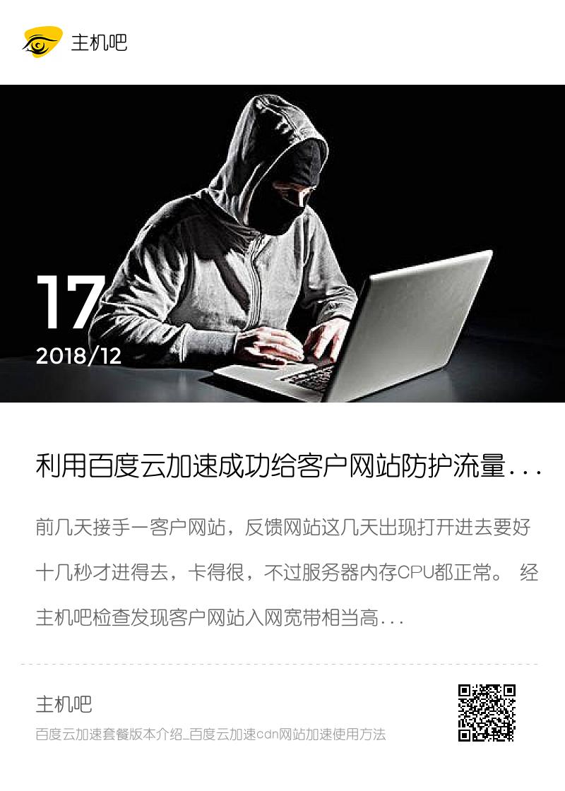 利用百度云加速成功给客户网站防护流量攻击分享封面