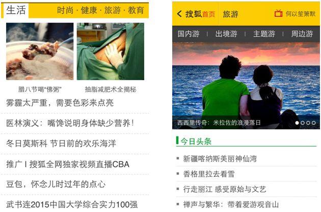 网信办重点整治低俗内容 搜狐新闻停更一周