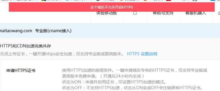 百度云加速HTTPS启动提示这个域名誉