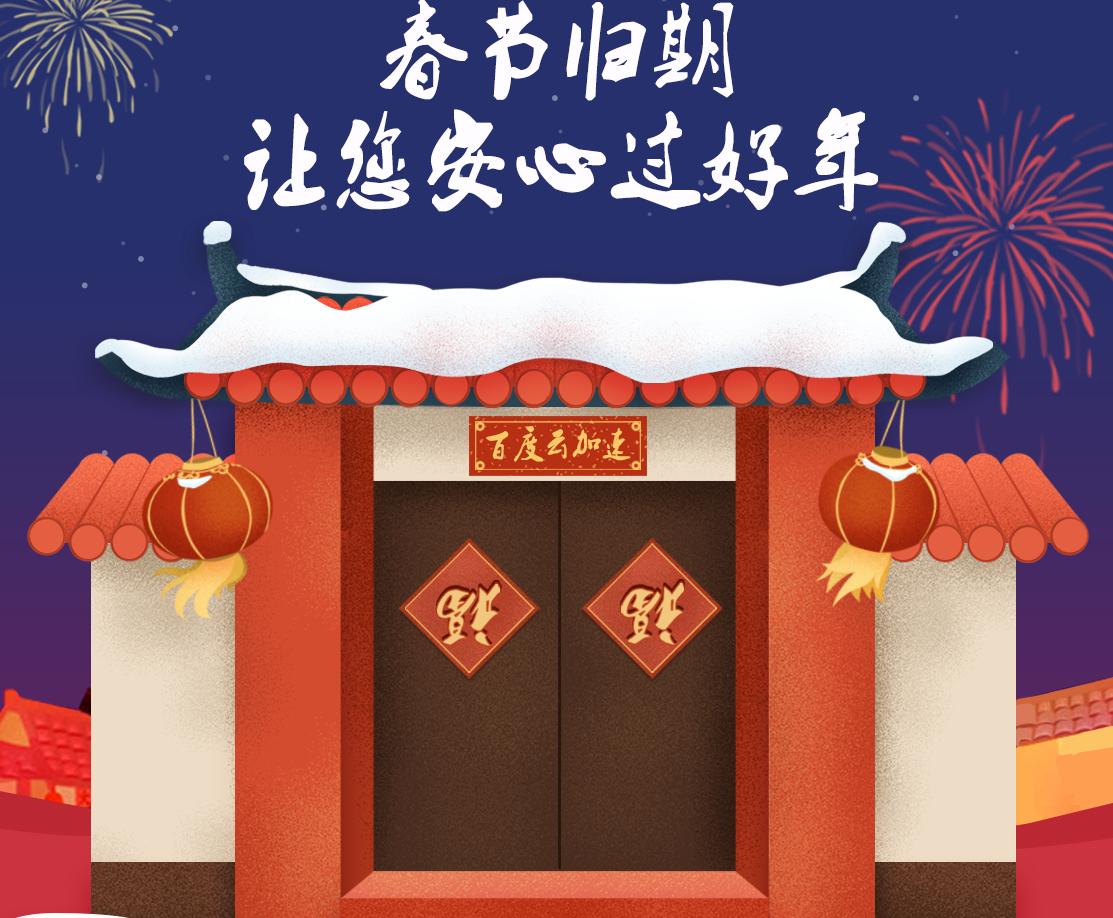 春节放假怕网站被攻击关停?百度云加速免费保障您网站安全