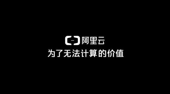 阿里巴巴投资62亿元造浙江云计算数据中心