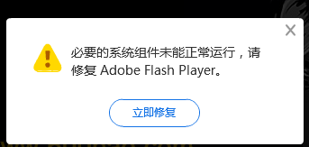 FlashRepairTool:Flash Player组件损坏修复工具