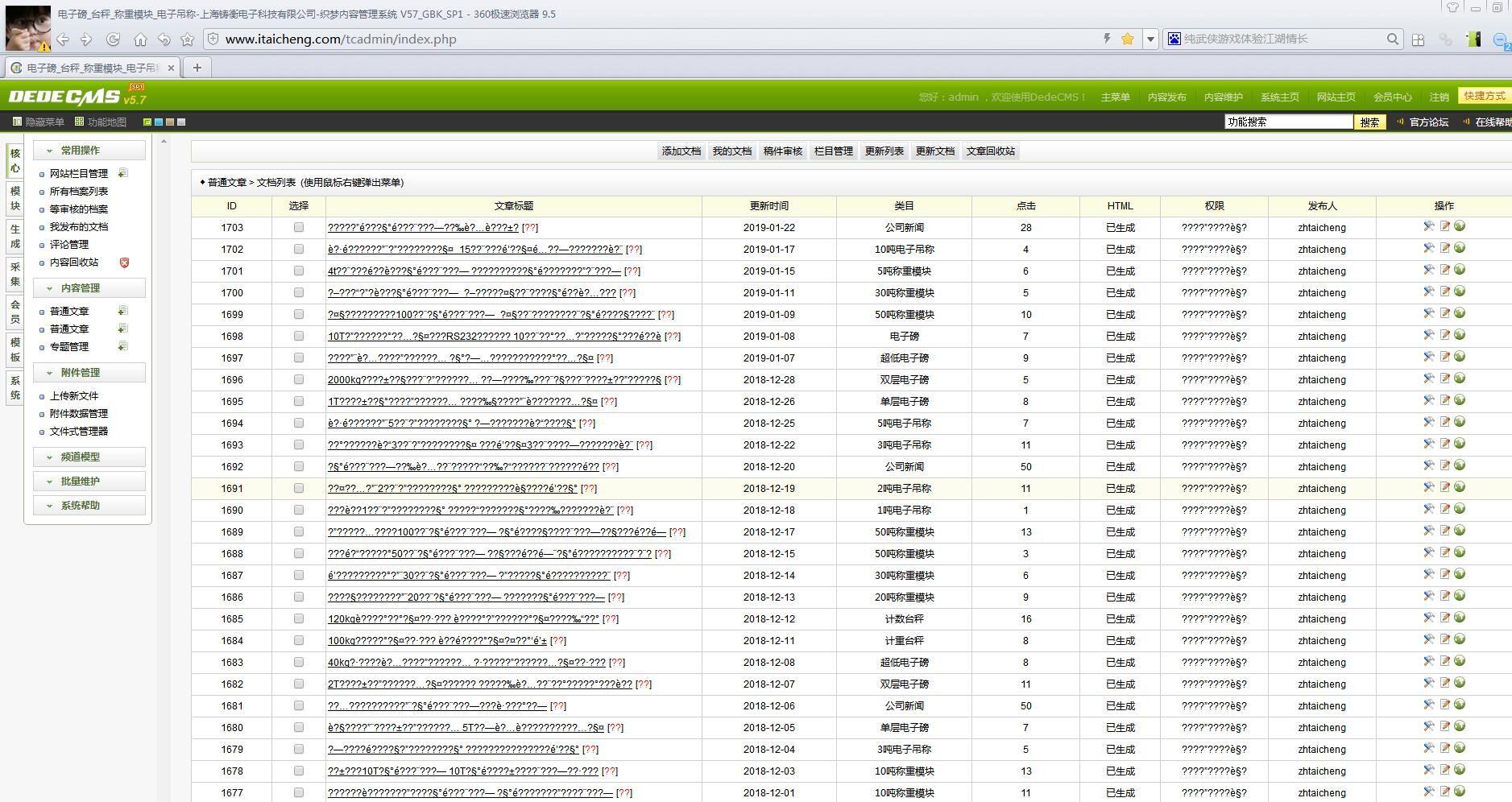 织梦程序搬家后网站文档内容乱码原因分析插图