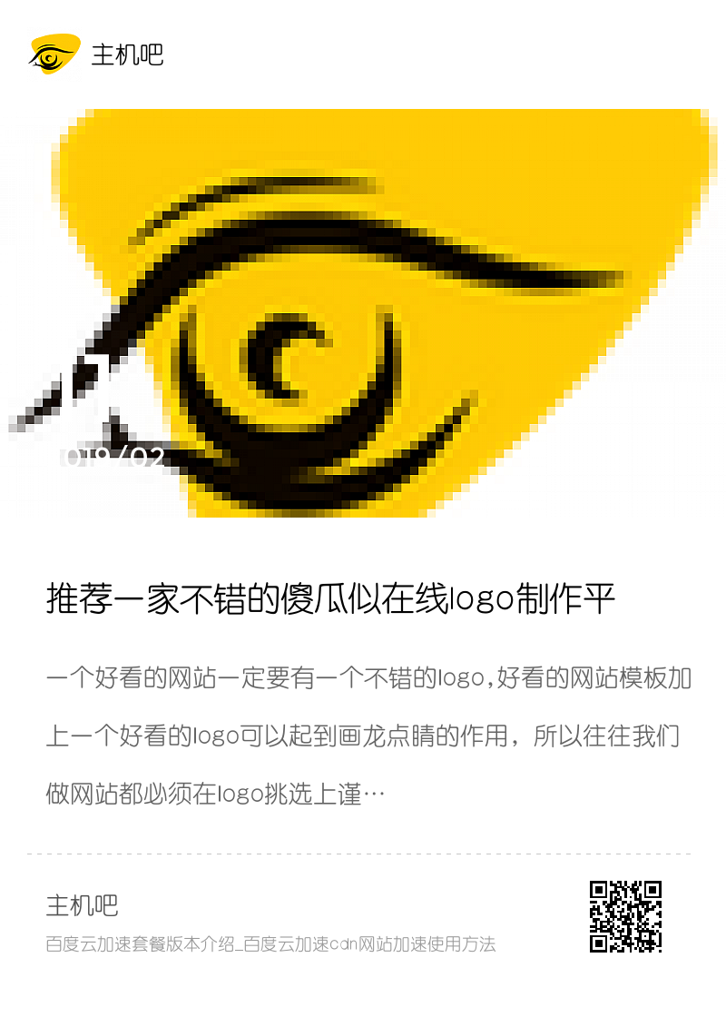 推荐一家不错的傻瓜似在线logo制作平台分享封面